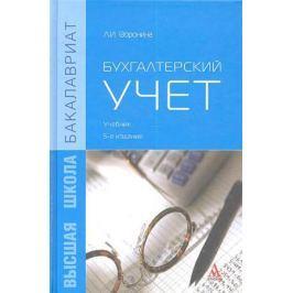 Воронина Л. Бухгалтерский учет. Учебник. 5-е издание