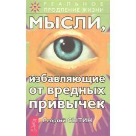 Сытин Г. Мысли избавляющие от вредных привычек