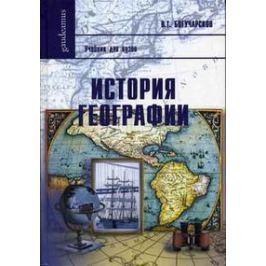 Богучарсков В. История географии