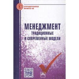 Князев В., Петросян Д. (ред.) Менеджмент. Традиционные и современные модели. Справочное издание