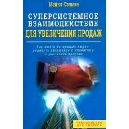 Сэлмон М. Суперсистемное взаимодействие для увеличения продаж
