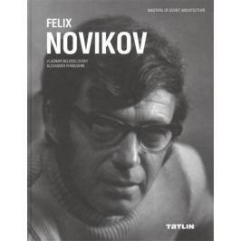 Белоголовский В., Рябушин А. Felix Novikov. Феликс Новиков