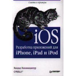 Нахавандипур В. iOS. Разработка приложений для iPhone, iPad и iPod