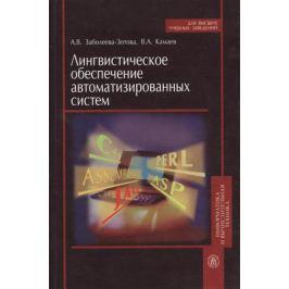 Заболеева-Зотова А., Камаев В. Лингвистическое обеспечение автоматизированных систем