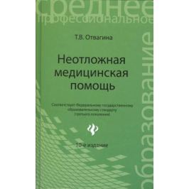 Отвагина Т. Неотложная медицинская помощь. Учебник