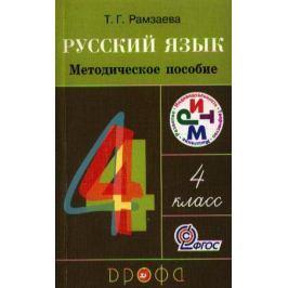Рамзаева Т. Русский язык. 4 класс. Методическое пособие. 7-е издание, переработанное