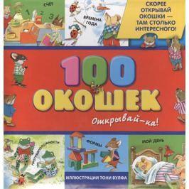 Саломатина Е. 100 окошек - открывай-ка!