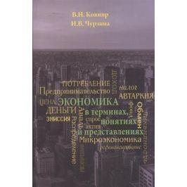 Ковнир В., Чурзина И. Экономика в терминах, понятиях и представлениях. Учебное пособие