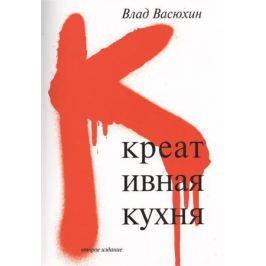 Васюхин В. Креативная кухня. Второе издание