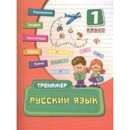 Конобевская О. Русский язык. 1 класс. Упражнения. Загадки. Кроссворды. Ребусы. Ключи