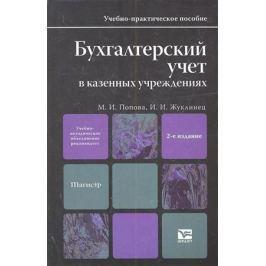 Попова М., Жуклинец И. Бухгалтерский учет в казенных учреждениях