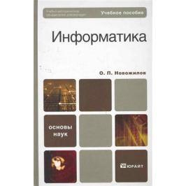 Новожилов О. Информатика Учеб. пособие