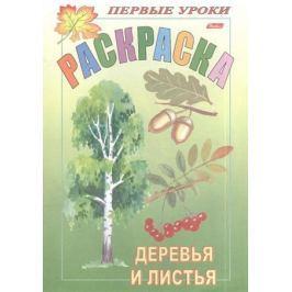 Баранова И. (худ.) Раскраска. Деревья и листья
