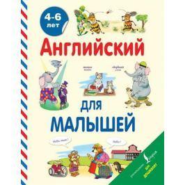 Державина В. Английский для малышей 4-6 лет