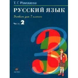 Рамзаева Т. Русский язык 3 кл Учебник ч.2