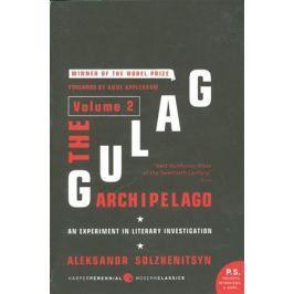 Solzhenitsyn A. The Gulag Archipelago. Volume 2