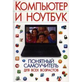 Булгакова И. Компьютер и ноутбук. Понятный самоучитель для всех возрастов