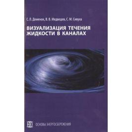 Деменок С., Медведев В., Сивуха С. Визуализация течения жидкости в каналах