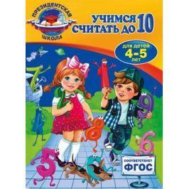 Болтенко Т. Учимся считать до 10. Для детей 4-5 лет