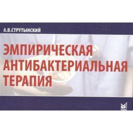 Струтынский А. Эмпирическая антибактериальная терапия