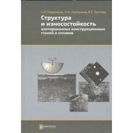 Герасимов С., Куксенова Л., Лаптева В. Структура и износостойкость азотированных конструкционных сталей и сплавов