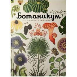 Уиллис К. Ботаникум