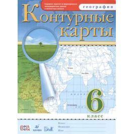 Курбский Н. (ред.) География. 6 класс. Контурные карты. Содержат задания на формирование метапредметных умений и личностных качеств