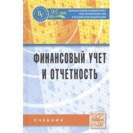 Петров А. (ред.) Финансовый учет и отчетность. Учебник