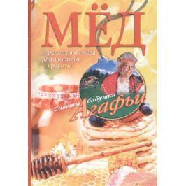 Звонарева А. Мед. Рецепты из меда для здоровья и красоты