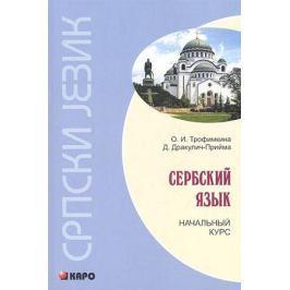 Трофимкина О., Дракулич-Прийма Д. Сербский язык. Начальный курс