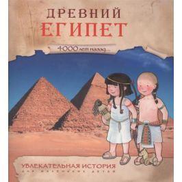 Барсонни Э. Увлекательная история для маленьких детей. Древний Египет 4000 лет назад…