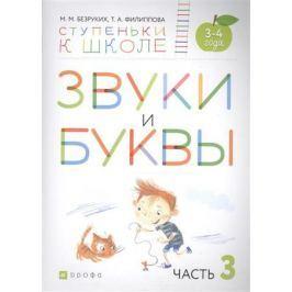 Безруких М., Филиппова Т. Звуки и буквы. Пособие для детей 3-4 лет в трех частях. Часть 3