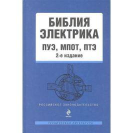 Дегтярева Т. (ред.) Библия электрика: ПУЭ, МПОТ, ПТЭ. 2-е издание