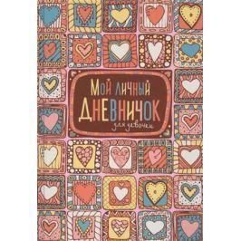 Мой личный дневничок для девочек (Пряничные сердечки)