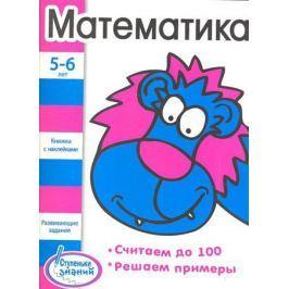 Математика. Развивающие задания для детей 5-6 лет. Книжка с наклейками