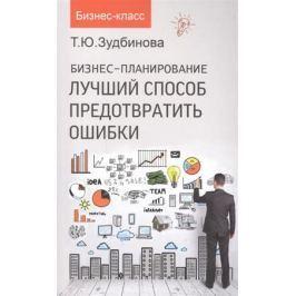 Зудбинова Т. Бизнес-планирование. Лучший способ предотвратить ошибки