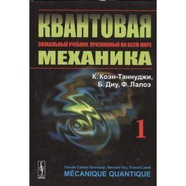 Коэн-Таннуджи К., Диу Б., Лалоэ Ф. Квантовая механика. Том 1