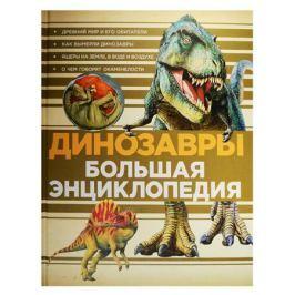 Обручев В. (отв. ред.) Динозавры. Большая энциклопедия