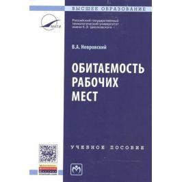 Невровский В. Обитаемость рабочих мест: Учебное пособие