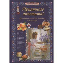 Колпакова О. Приятного аппетита! Кулинарная книга для маминых помощников