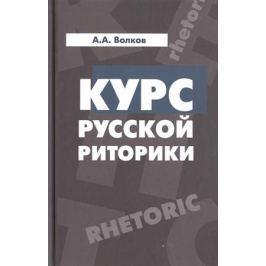 Волков А. Курс русской риторики