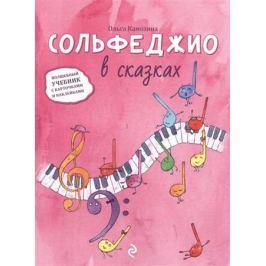 Камозина О. Сольфеджио в сказках. Волшебный учебник с карточками и наклейками