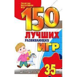 Зимина Н. 150 лучших развив. игр для детей 3-5 лет
