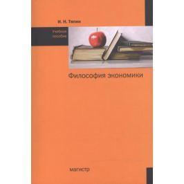 Тяпин И. Философия экономики: Учебное пособие