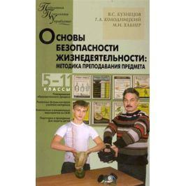 Кузнецов В. и др. Основы безопасности жизнедеятельности: Методика преподавания предмета: 5-11 классы
