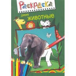 Панфилова Е. (худ). Р Дикие животные