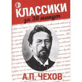 Сметанина Ю. (авт.-сост.) А.П. Чехов