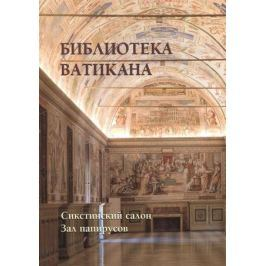 Пантилеева А. (сост.) Библиотека Ватикана. Сикстинский салон. Зал папирусов