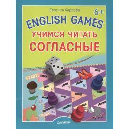 Карлова Е. English Games. Учимся читать согласные