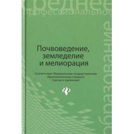 Прокопович В., Дудук А., Мартинчик Н. Почвоведение, земледелие и мелиорация